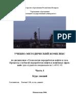 Tkachev Tekhnologia Pererabotki Nefti i Gaza Ch1 2