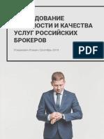 Исследование Стоимости Услуг Российских Брокеров
