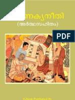 28625925-Chanakya-Niti-Malayalam
