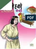 RoomToRead2066BS_SattalSinghKoKatha.pdf