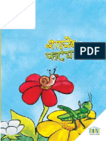 RoomToRead2066BS_ShankheRaPhatyangro.pdf