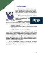 Шарлай Г.Н. - Управление и маневрирование морским судном - 2007.pdf