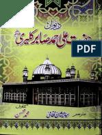 Deewan Hazrat Ali Ahmed Sabir Kaleeri دیوان حضرت علی احمد صابر کلیری.pdf