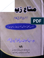 Matta Zeesat Kalam Naseer Majmoa Naat  متاع زیست کلام نصیر مجموعہ نعت.pdf
