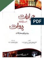 7249652-ibadaat-mein-bidaat-by-hafiz-zubair-ali-zai-