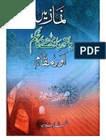 7249682 Namaz Mien Hath Bandhnay Ka Hukam Aur Muqam by Hafiz Zubair Ali Zai
