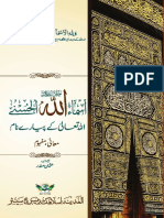 Asmaullah Al Husnaa URDU اسماء اللہ الحسنی
