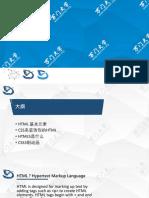 2 HTML 基础 1