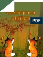 Тайна Этой Рыжой лисы.pdf