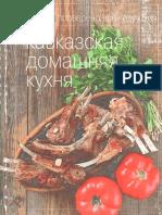 Kavkazskaia domashniaia kukhnia (Knigha  - Marianna Orlinkova.pdf