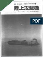 [Maru Mechanic] - Mitsubishi Type 1 Attack Bomber G4M Betty