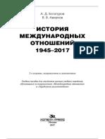 1bogaturov_a_d_averkov_v_v_istoriya_mezhdunarodnykh_otnosheni.pdf