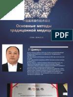 20191005семинар по ТКМ