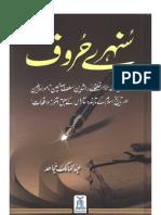 Sunehre Haroof_Part1