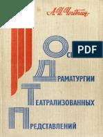 osnovy-teatralizacii-1981 AKA Fundamentals of Drama by Anatoly Ivanovich Chechyotin