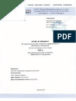 otchet-ob-otsenke-_2017_1945_58-ot-30.06.2017-g.-tom-2 ТОМ НУЖНЫЙ