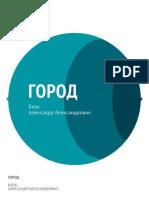 Blok, Aleksandr - Gorod