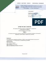 otchet_ob_otsenke_2017_1945_58_ot_30.06.2017_g._tom_1.pdf