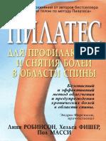 Линн Робинсон и Др. Пилатес Для Профилактики и Снятия Болей в Области Спины (2005)