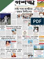 দৈনিক যুগশঙ্খ 31.8.2019 [BanglaJobGuide.blogspot.com]