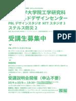 東北大学FDC NTTスタジオ ステルス防災2