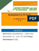 AutoPLANT高级培训-材料报表