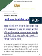 8 सबसे खतरनाक शाबर सिद्ध मंत्र जो कर देंगे आपकी हर इच्छा को पूरी _ Pandit Rk Shastri