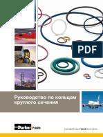 Catalog O Ring Handbook PTD5705 RU