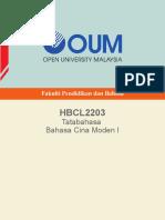 HBCL2203华文书