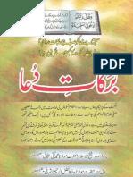 Barakat e Dua by Shaykh Muhammad Ayub Soorati
