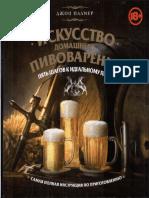 Джон Палмер Искусство домашнего пивоварения. Пять шагов к идеальному пиву (2012).pdf