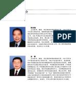 中国骨科康复学_关骅2011