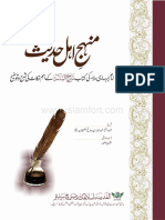 منہج اہل حدیث Manhaj e Ahle Hadith - Sharah Al Sunnah شرح السنۃ