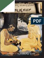 Sri Sikshashtakam Kannada