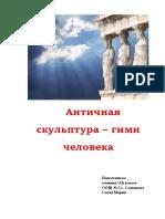 Античная скульптура.docx