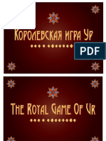 Royal Game Ur Board and Rules