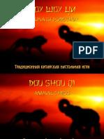 Dou Chou Qi Rules and Components