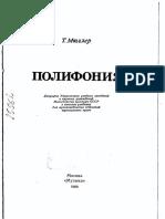 Полифония.pdf