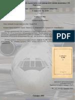 Самолет_Ту-154._Книга_2