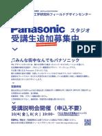 fdc_panaスタジオ2_191002