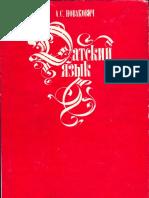 novakovich_aleksandr_datskiy_yazyk_grammaticheskiy_ocherk.pdf
