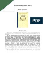 Prikljuchenija-olivera-tvista.pdf