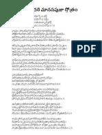 త్రిపురసుందరి మానసపుజా స్తోత్రం