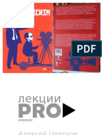 Alexei Tsvetkov, Cinemarxism