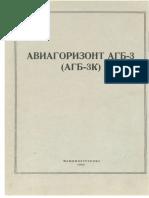 АГБ-3 Техническое Описание и Инструкция По Эксплуатации