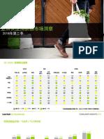 Consumer Insights Asia Q2'18 CN Updated