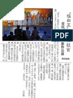 狂言2010山陽新聞記事