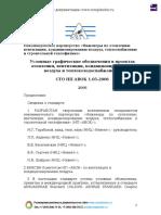 СТО НП АВОК 1.05-2006 Условные Графические Обозначения Впроектах Отопления, Вентиляции
