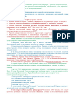 Проект  Упрек фейерверкам - текст.docx