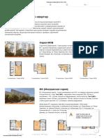 planificarea apartamentelor